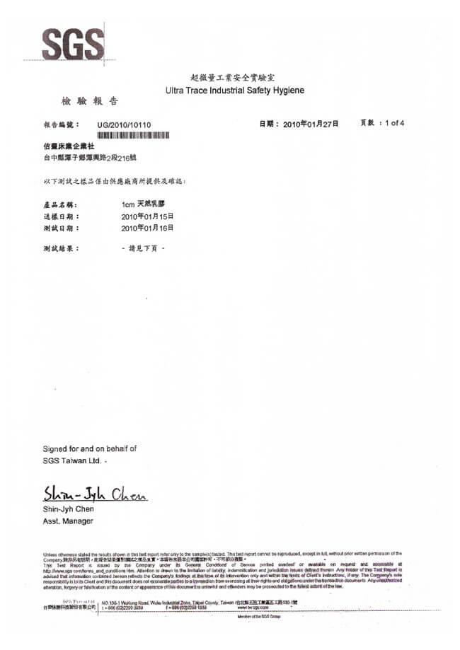佶豐床墊工廠高雄分店-SGS超微量工業安全實驗室天然乳膠檢驗1