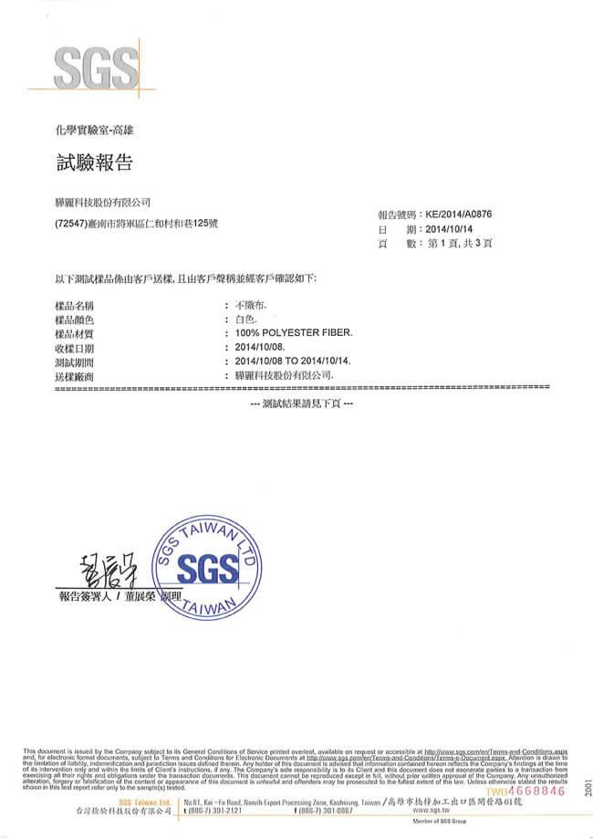 佶豐床墊工廠高雄分店-甲醛檢驗1