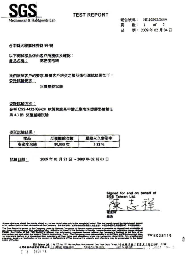 佶豐床墊工廠高雄分店高密度泡棉sgs檢驗