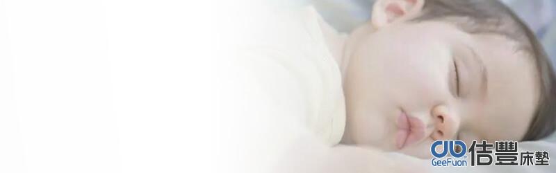 乳膠床墊-嬰兒用的床墊的最佳選擇(床墊知識推薦)