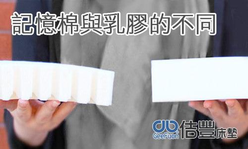 乳膠與太空記憶棉的不同