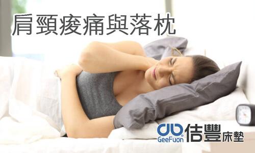 肩頸痠痛與落枕