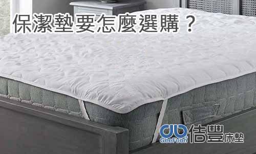 保潔墊要怎麼選購?
