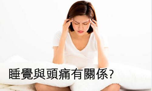 睡覺與頭痛有什麼關係?