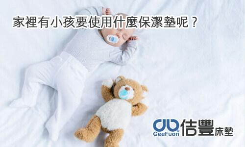 家裡有小孩要使用什麼保潔墊呢?