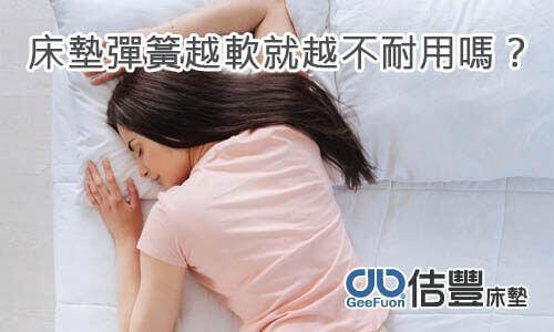 床墊彈簧越軟就越不耐用嗎?